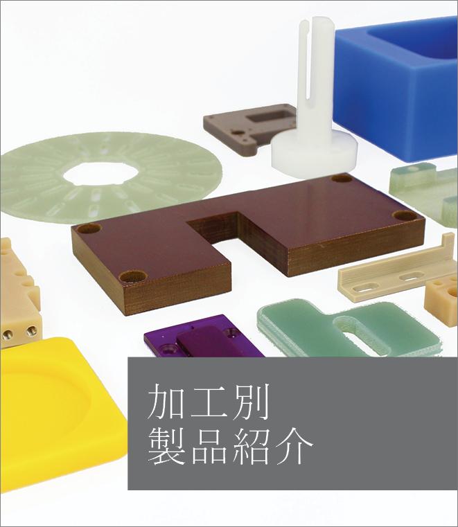 加工別製品紹介 樹脂切削加工 プラスチック