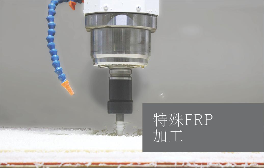 CFRP 特殊加工 樹脂切削加工 プラスチック